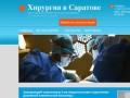 Хирургия в Саратове, ДОРОЖНАЯ КЛИНИЧЕСКАЯ БОЛЬНИЦА 3-е хирургическое отделение (Россия, Саратовская область, Саратов)