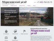 Коттеджный поселок Морозовский уезд