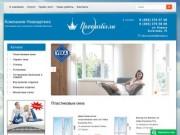 Компания Новоартикс пластиковые окна, остекление и обшивка балконов (Россия, Новосибирская область, Новосибирск)