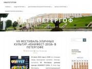 Наш  Петергоф | Наш Петергоф - город для души