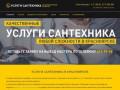 Услуги сантехника в Красноярске (Россия, Красноярский край, Красноярск)