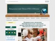 Официальный сайт Школы №2 г.Невьянска