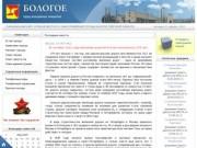 Бологое— официальный сайт администрации