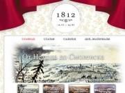 Проект «1812» («Восемнадцать-Двенадцать»)