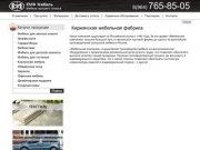 Киржачская мебельная фабрика