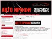 АВТО ПРОФИ | Видеорегистраторы, антирадары, навигаторы, автоаксессуары