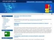 Официальный сайт Арбажского района