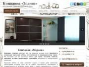 Компания «Зодчие» - изготовление корпусной мебели в городе Ивдель