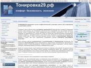 Тонировка29 - продажа и установка тонирующих и защитных плёнок