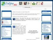 Озёры.RU - Информационный портал города Озёры, Московская область - Озёры.RU