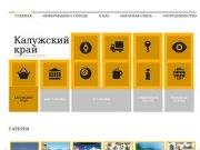 Туристический портал | Калужский край