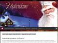 Личное поздравление от реального Деда Мороза Вашего ребенка с новым годом. Дед мороз назовет имя вашего ребенка несколько раз и это будет настоящим сюрпризом для него. (Россия, Ленинградская область, Санкт-Петербург)
