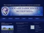 "ООО ""Независимая экспертиза"""