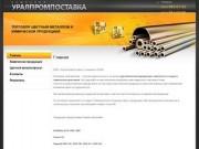 Продажа цветного металлопроката химического сырья и реактивов ООО УралПромПоставка г. Березовский