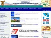Орловская торгово-промышленная палата