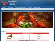 Живые раки Белгород, Живая рыба Белгород | Содержимое сайта