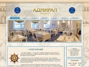 "О ресторане | Ресторан ""Адмирал"" г. Черкассы"