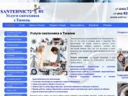 | Услуги сантехника в Тюмени