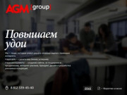 «AGM-group»
