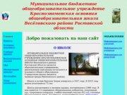 Официальный сайт МБОУ Краснознаменская ООШ