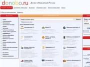 Доска объявлений России в регионе         Россия,         Архангельская область