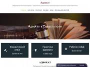 Адвокат Севастополь - Юридическая консультация