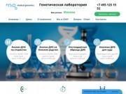 Генетическая лаборатория Медикал Геномикс занимается проведением различных анализов ДНК (Россия, Московская область, Москва)