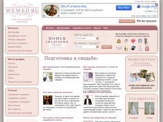 Всё для свадьбы (поиск свадебных услуг) - свадебный портал
