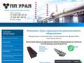 Оборудование для пенобетона. Предприятие УРАЛ. (Россия, Нижегородская область, Нижний Новгород)