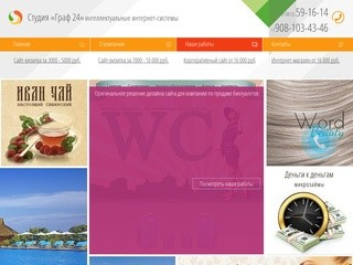 Студия Граф 24 - Создание сайтов в Омске. Изготовление и разработка сайтов