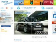 """Прокат/аренда автомобилей в Сочи от фирмы """"РОССА"""""""