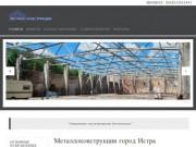 Металоконструкции - изготовление и производство  - Металлоконструкции город Истра