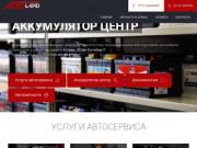 Автосервис и Автозапчасти по низким ценам в Кстово