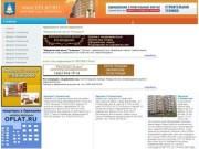 Сайт ZFLAT.RU квартиры г. Звенигород