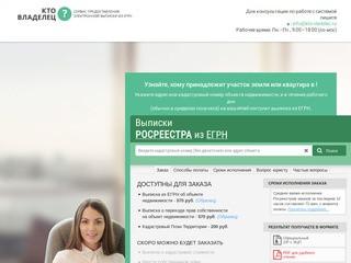 Узнать собственника по кадастровому номеру или адресу онлайн в Северодвинске