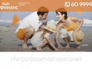 Лайт Финанс предоствляет кредиты и займы на выгодных условиях. (Россия, Оренбургская область, Оренбург)