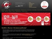Sushki в Лысьве: кафе и служба доставка суши и роллов