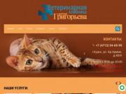 Ветеринарная клиника Доктора Григорьева г.Курск