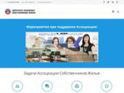 Ассоциация собственников жилья - Ижевск и УР