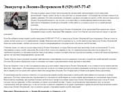 Эвакуатор 24 — Эвакуатор в Лосино-Петровском 8 (929) 607-77-47