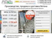 Хотите купить бетон в Сходне? У нас минимальные цены! (Россия, Нижегородская область, Нижний Новгород)