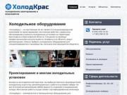 Промышленное охлаждение в Красноярске и Красноярской области