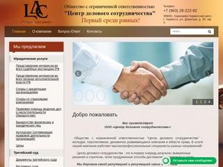 Представление интересов в арбитражном суде Юридическое сопровождение сделок с недвижимостью