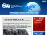 Открытое акционерное общество «Белоозерский энергомеханический завод»