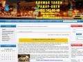Заказ такси в Москве дешево, поездки в аэропорт и вокзал (495) 542-0646