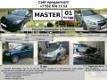 Master01rus.ru — Автосервис MASTER 01 RUS - О нас