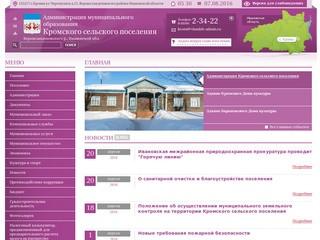 Администрация Кромского сельского поселения Верхнеландеховского муниципального района Ивановской