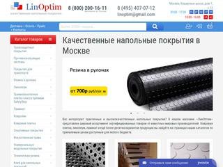 Интернет-магазин «Линоптим» предлагает большой выбор напольных покрытий оптом и в розницу. (Россия, Московская область, Москва)