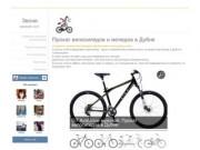 Прокат велосипедов и мопедов в Дубне | Аренда велосипедов, прокат велосипедов