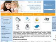 Интернет-магазин медицинского оборудования (Москва)